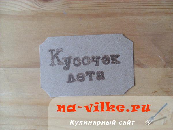 varenie-v-podarok-08