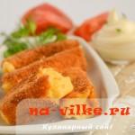 Сырные палочки в панировке «Тянучка»