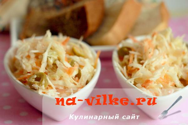 Салат из свежей капусты с морковью и оливками