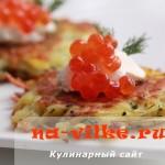 Закуска из картофельных оладий с козьим сыром и красной икрой