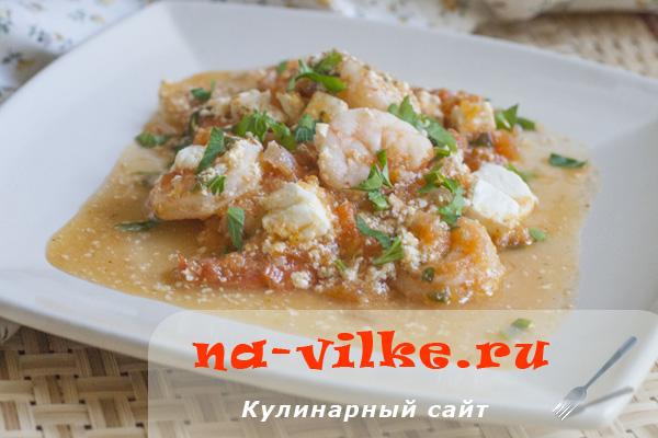 Креветки в томатном соусе с сыром фета