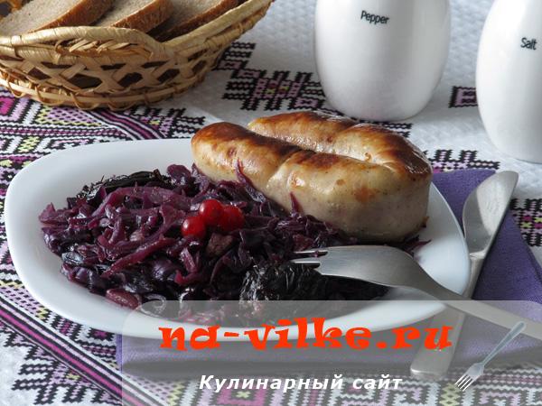 Гарнир из краснокачанной капусты по-чешски