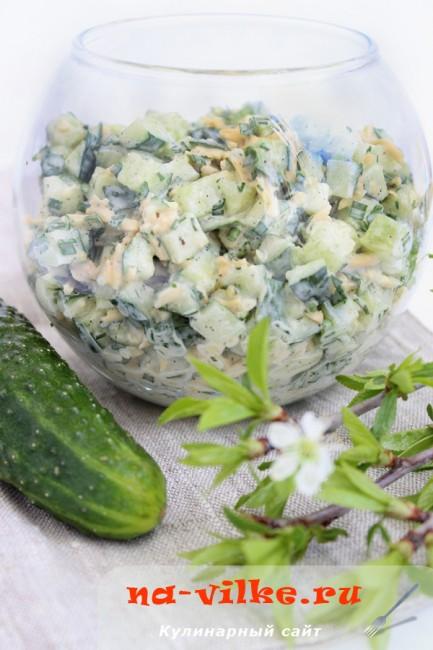 Салат из огурцов с чесноком и сыром