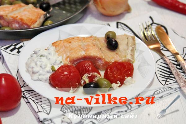 Сёмга запечённая с томатами и оливками