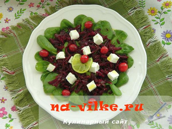 Салат из свеклы, брынзы и шпината