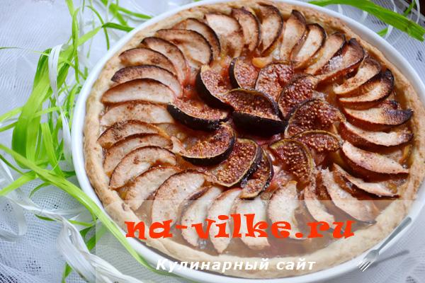 Тарт с яблоком и инжиром