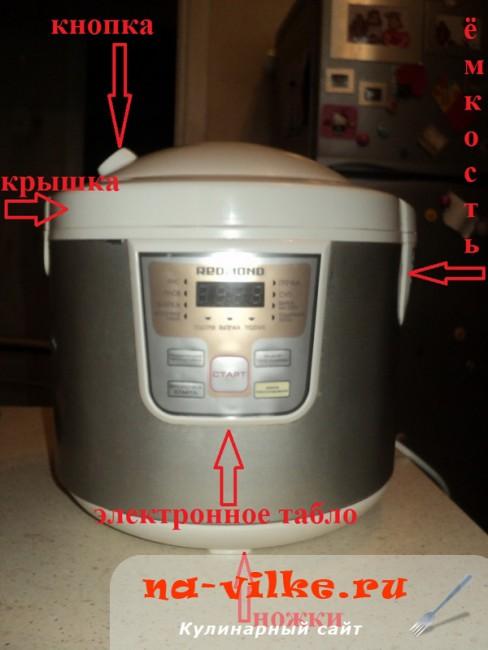 Redmond RMC-4505 отзыв