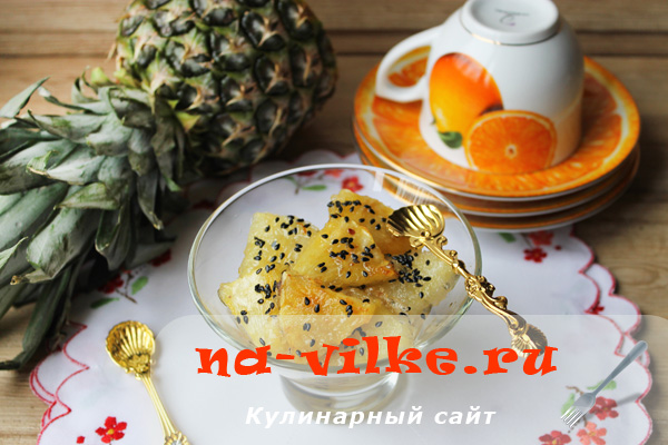 Десерт из ананаса в карамели