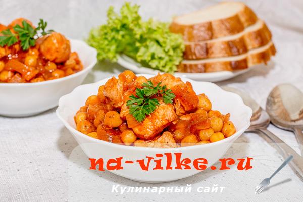 Курица, тушенная с нутом и томатным соусом
