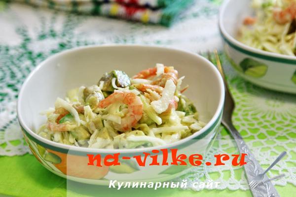 Салат с капустой, креветками и авокадо