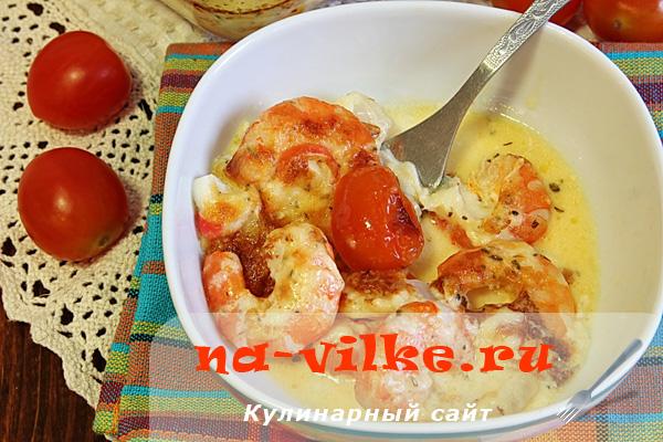 Креветки с кальмарами с сырно-сливочным соусом в духовке