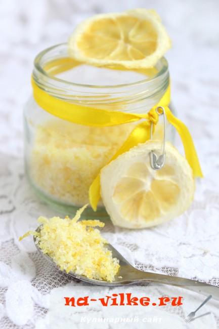 Лимонная соль - рецепт приготовления