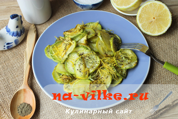 Кабачки с лимоном