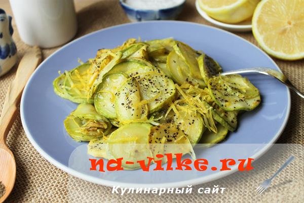 Готовим необычную закуску из жареных кабачков с лимоном
