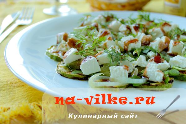 Теплый салат с кабачками и фетой
