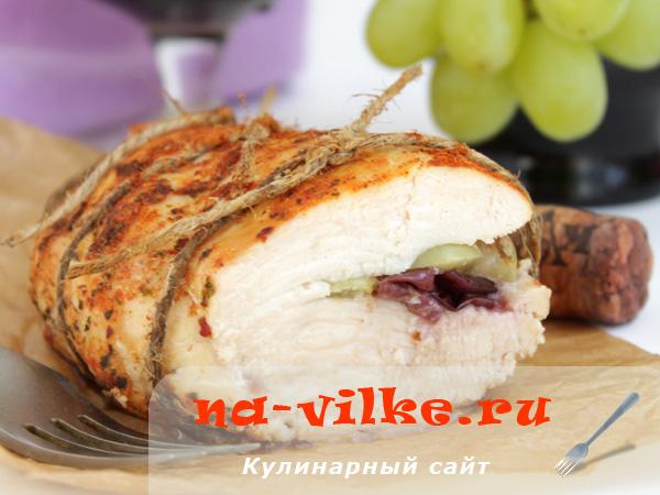 Как зафаршировать куриную грудку виноградом