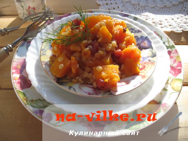 Готовим кускус с тыквой и вишней по-африкански