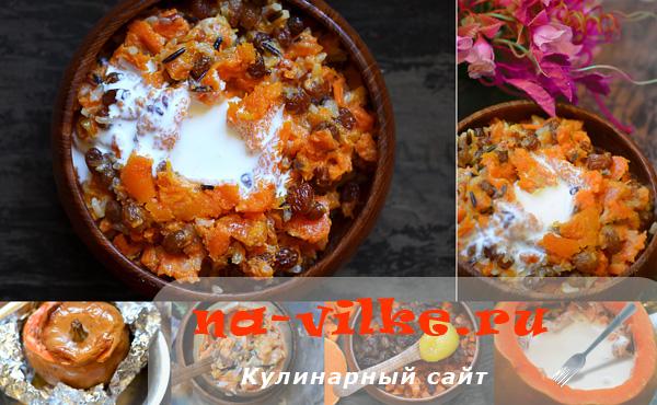 Хапама, или запеченная тыква с рисом, изюмом, курагой