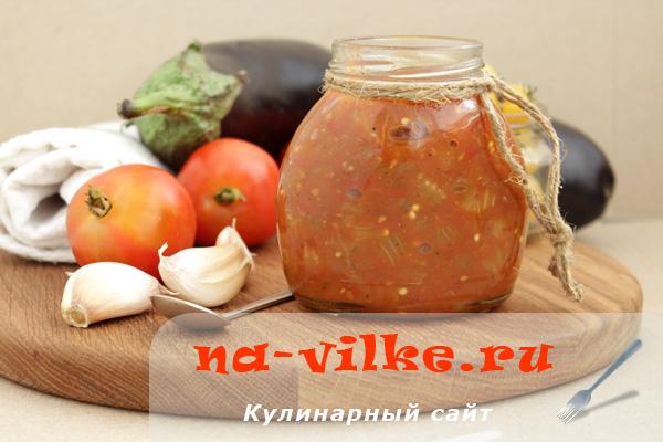 Сырдак баклажанный с томатами