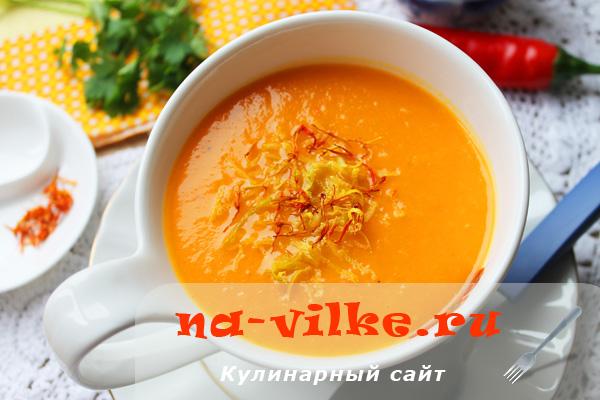 Суп-пюре из моркови с имбирем, лимонной цедрой и шафраном