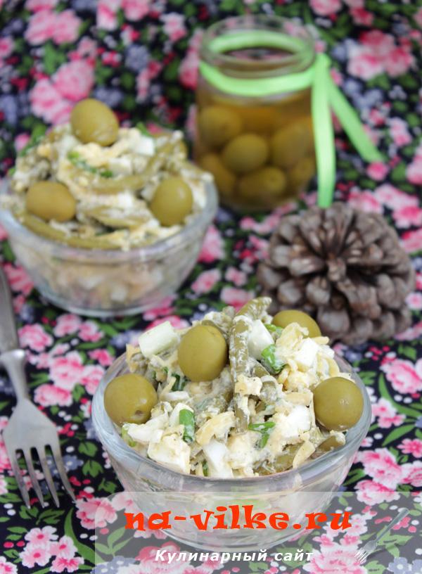 Салат со стручковой фасолью и оливками