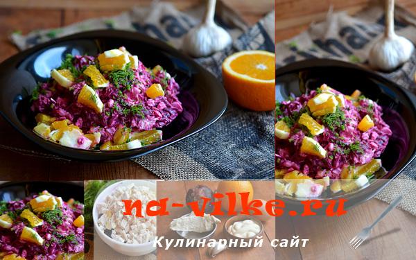 Свекольный салат с апельсинами и курицей