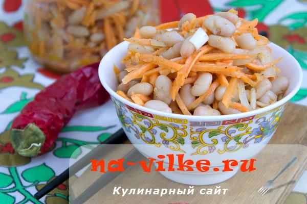 Маринованная фасоль с морковью по корейскому рецепту