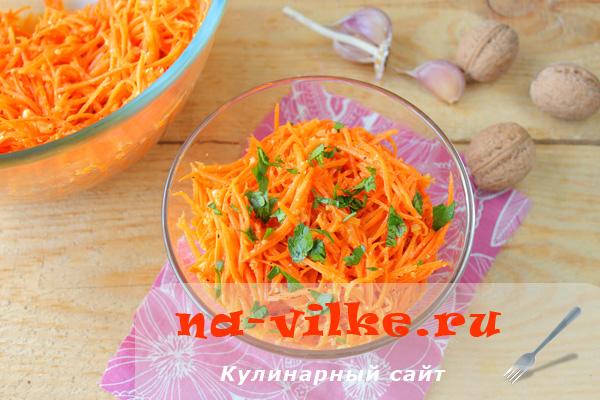 Морковь по-грузински