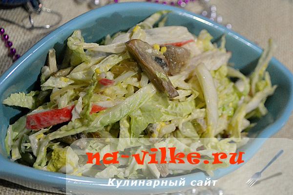 Салат из пекинской капусты с шампиньонами
