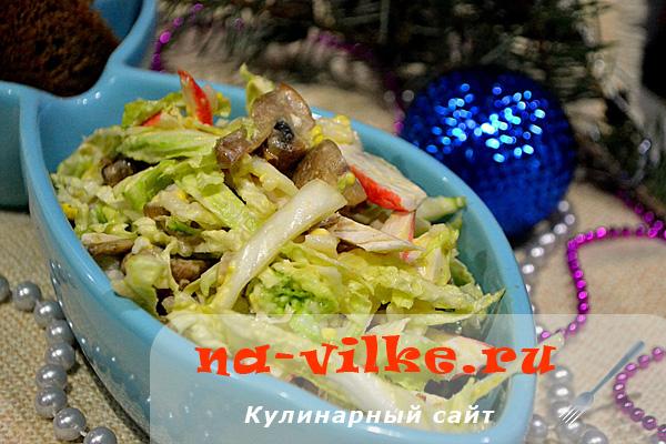 Простой и вкусный крабовый салат с пекинской капустой и шампиньонами