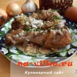 Жареная курица в соусе из грецких орехов и хмели-сунели