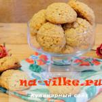 Домашнее печенье из овсяных хлопьев без муки