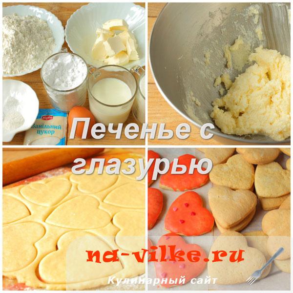 Простое домашнее печенье с сахарной глазурью в форме сердечек