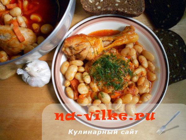 Готовим вкусное второе блюдо из тушеной фасоли с курицей