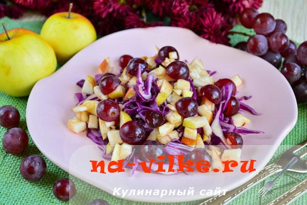 Cалат Парижель из краснокочанной капусты с яблоком и виноградом