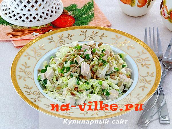 Пикантный салат «Дамский угодник» с капустой и куриным филе