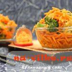 Миниатюра к статье Корейский салат с брокколи с морковью