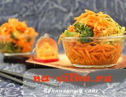 Брокколи с морковью по-корейски