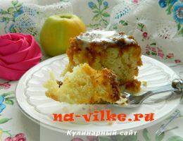 Сочный яблочный пирог с пропиткой из карамели
