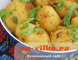 Вкусный пряный картофель со специями по-индийски