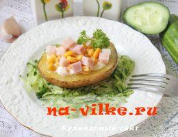 Запеченный картофель в мундире с начинкой из кукурузы и грудинки