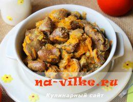 Тушим куриные потроха в сметане с морковью и луком