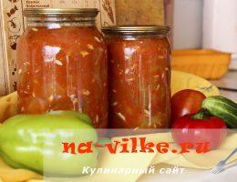Огуречное лечо с протертыми томатами по домашнему рецепту