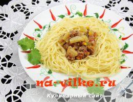 Спагетти в пикантном мясном томатном соусе