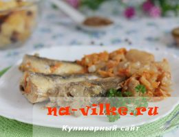 Простой и вкусный рецепт наваги с овощами