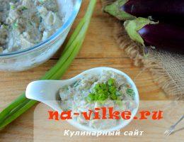 Салат из печеных баклажанов, зелёного лука и майонеза.