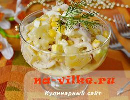 Оригинальный салат из ананасов, кальмаров, кукурузы и яиц