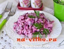 Салат из сельди со свеклой, маринованными грибами и сыром