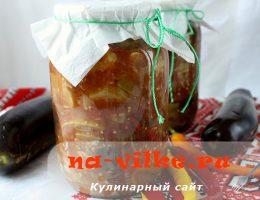 Соте на зиму с кабачками и баклажанами