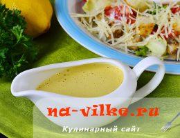 Оригинальный соус для салата Цезарь с анчоусами